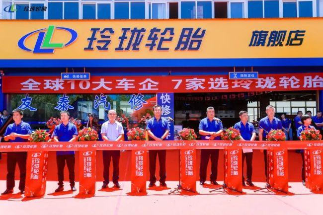 """玲珑轮胎9家零售店铺落地烟台,迎来""""决胜终端""""道路里程碑"""