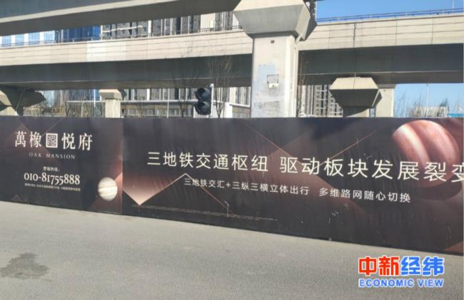 """华润置地""""买房送维权"""",北京销冠项目涉虚假宣传"""