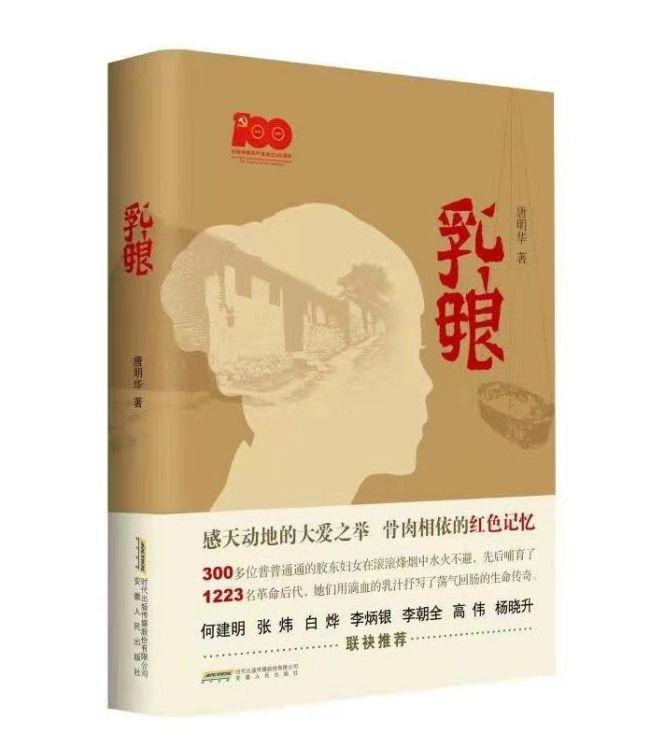 大爱点燃民族精神——读唐明华长篇报告文学《乳娘》