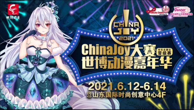 2021ChinaJoy大赛华东北赛区晋级赛&世博动漫嘉年华6月12-14日将在济南精彩上演