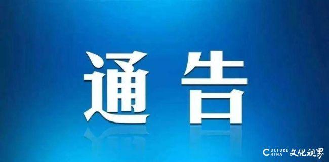 泰山景区发布通告:端午假期景区日最大承载量为8.55万人