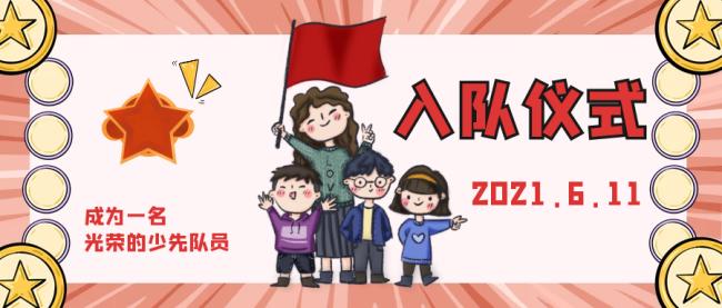 济南高新区汉峪小学举行一年级首批新队员入队仪式