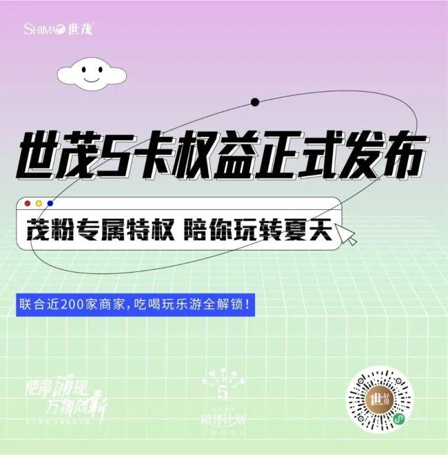 """世茂S卡权益正式发布,""""茂粉""""专属特权陪你玩转夏天"""