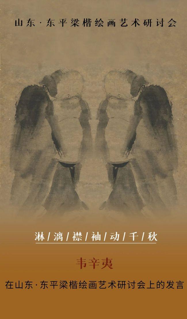 """淋漓襟袖动千秋——著名画家韦辛夷在""""山东·东平梁楷绘画艺术研讨会""""上的发言"""