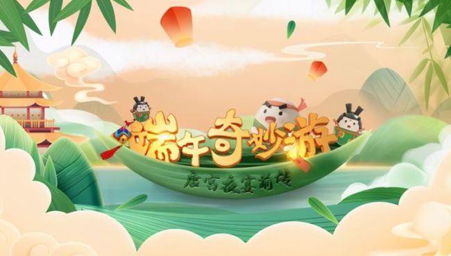 """从《唐宫夜宴》到《端午奇妙游》,河南卫视凭创意之新成功""""炸圈"""""""