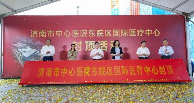 鲁商发展代建,济南市中心医院东院区国际医疗中心主体封顶