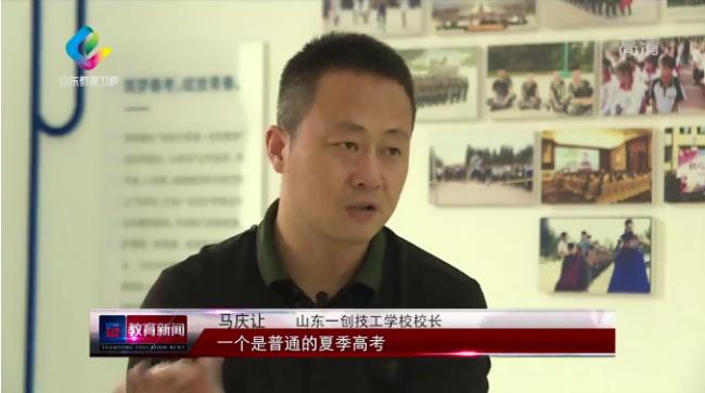 山东一创技工学校校长马庆让:给学生受用一生的教育