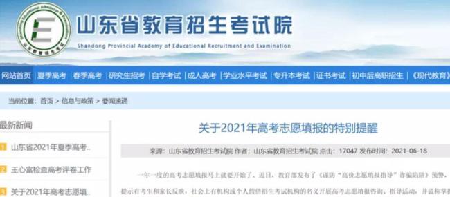 山东省招考院提醒:警惕高考志愿填报骗局