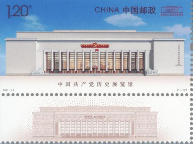 《中国共产党历史展览馆》特种邮票6月20日首发,面值为1.20元