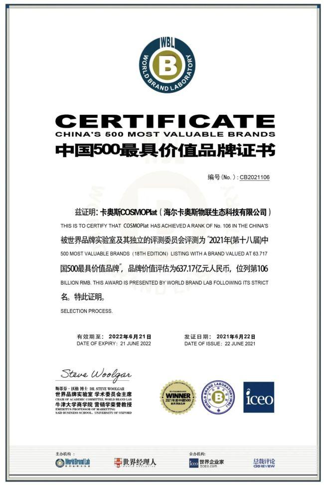 """第一、唯一!卡奥斯代表工业互联网领域再度上榜""""中国500最具价值品牌"""""""