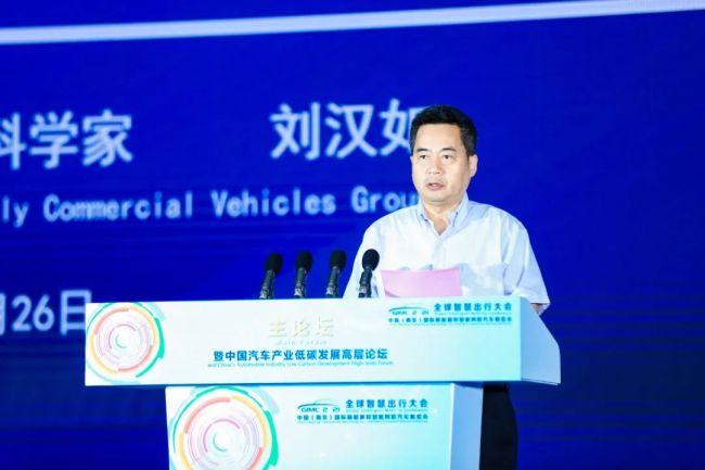 吉利商用车集团首席科学家刘汉如:引领技术变革、创新商业模式,促进新能源车事业大发展