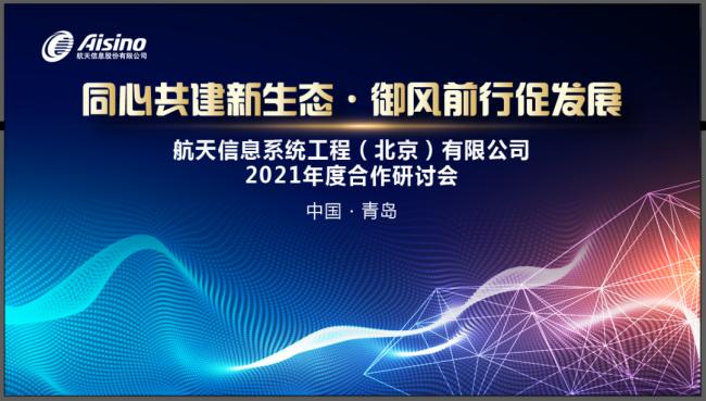 航天信息系统工程(北京)公司系列合作研讨会首场在青岛成功举办