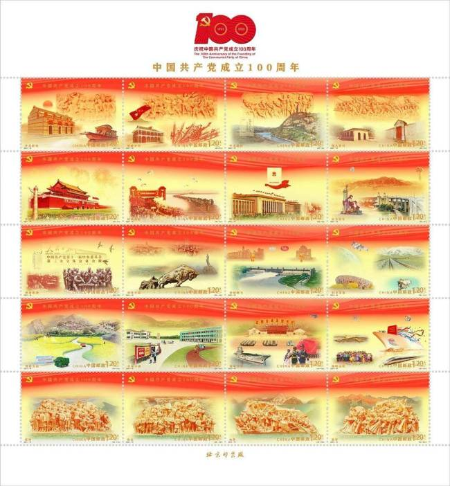 7月1日发行:《中国共产党成立100周年》纪念邮票1套20枚、纪念封1套1枚