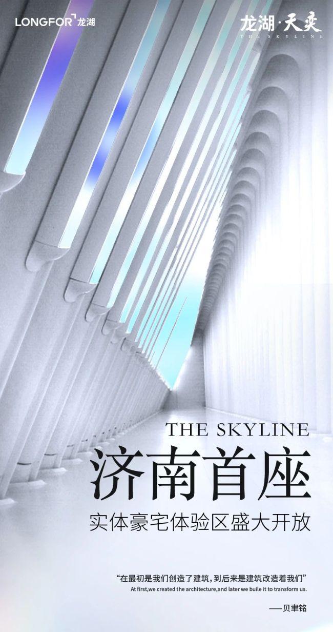 济南龙湖首座实体豪宅体验区&香奈儿镜像艺术营销中心盛大开放