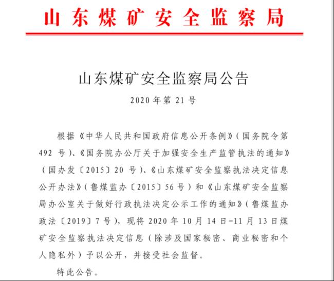 山东能源集团旗下多家主力煤矿存安全隐患,鄂庄煤矿被责令立即停机