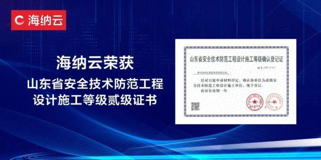 省内最高认可!海纳云成功取得《山东省安全技术防范工程设计施工贰级资质》
