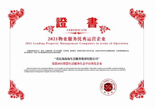"""海尚海服务蝉联""""中国智慧生活服务生态平台领先企业"""""""