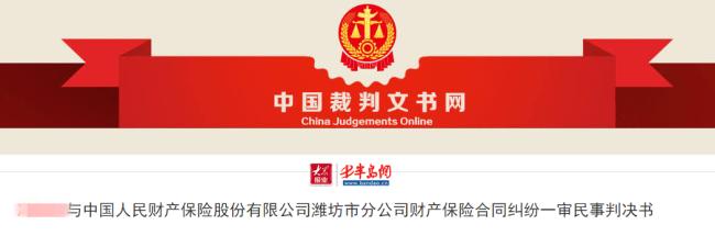 判赔18778元!中国人民财产保险股份有限公司潍坊市分公司财产保险合同纠纷一审判决公布