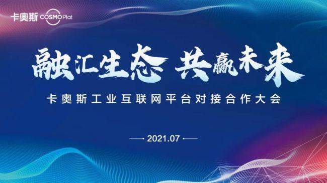 卡奥斯工业互联网平台对接合作大会在青岛举行