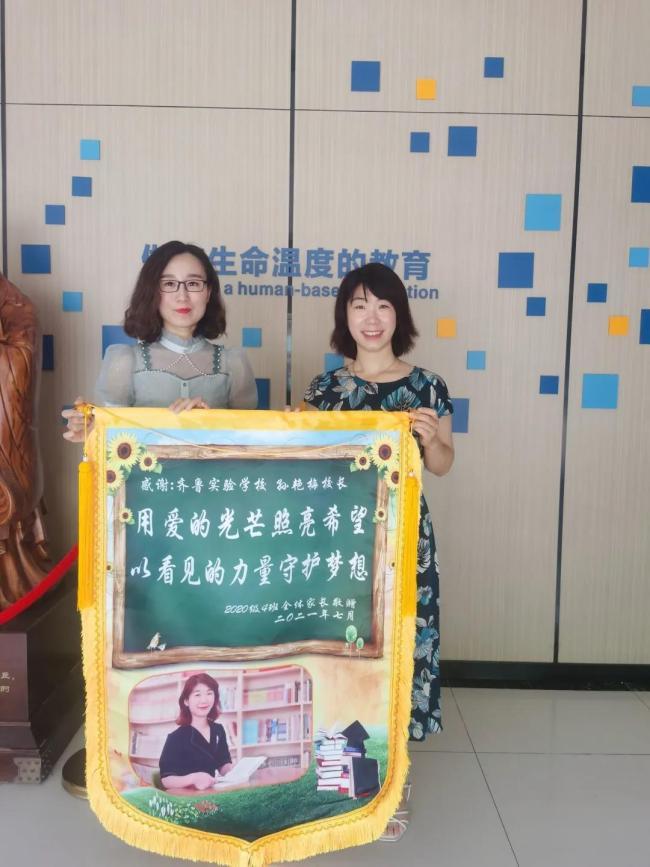 一本感谢信、两面大锦旗——山师齐鲁实验学校学生家长的一片真挚情谊