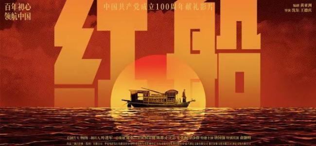 山东文旅投资集团联合出品,建党百年献礼影片《红船》正式公映