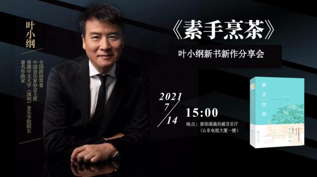 著名艺术家叶小纲《素手烹茶》新书新作分享会7月14日将于济南举行