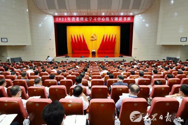 山东省委理论学习中心组举办专题读书班