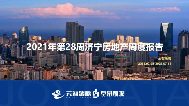 第28周济宁房地产周度报告:全市商品住宅成交环比上升56.9%