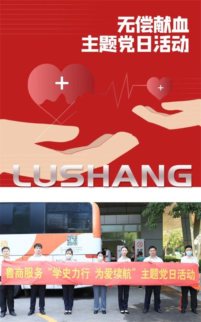 鲁商服务党总支组织开展无偿献血主题党日活动