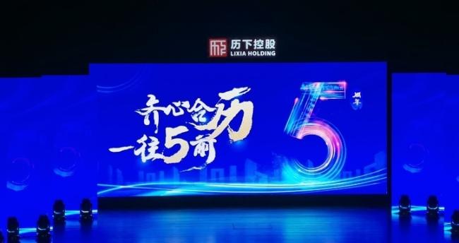 济南历下控股集团成立5周年,硕果累累稳健前行