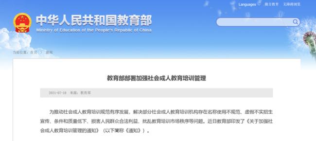 """教育部加强社会成人教育培训管理:不得擅自冠以""""中国、中华、中央、全国""""等字词"""