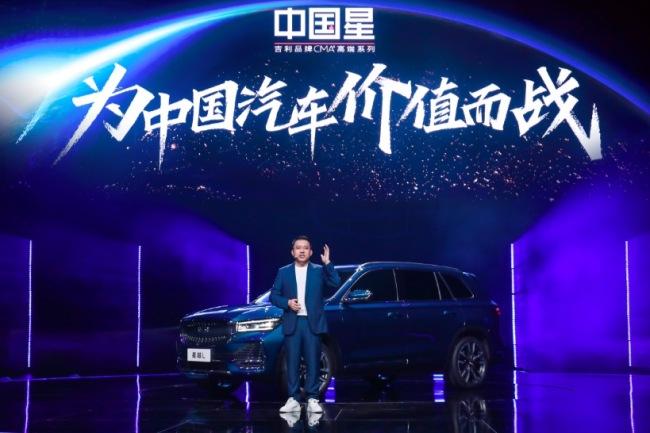 """吉利汽车正式发布""""吉利品牌CMA高端系列"""",命名""""中国星"""""""