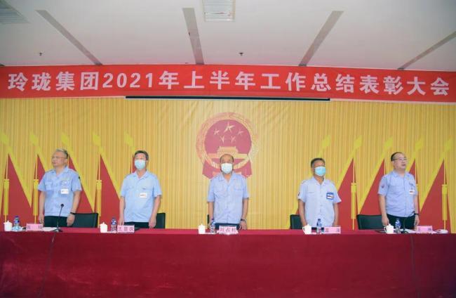 玲珑集团有限公司隆重召开2021年上半年工作总结表彰大会