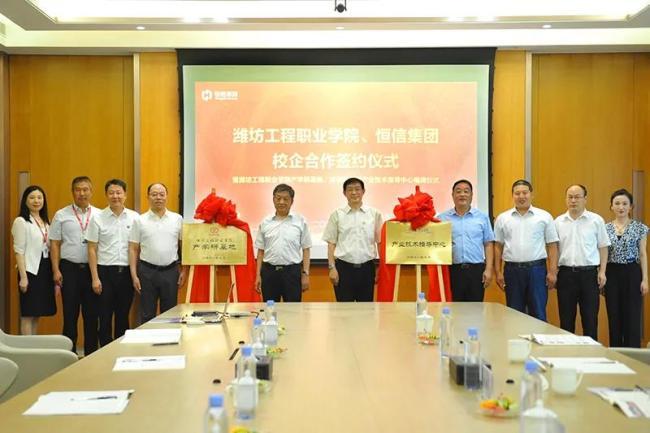 恒信集团与潍坊工程职业学院签约合作,共建美好薰衣草小镇