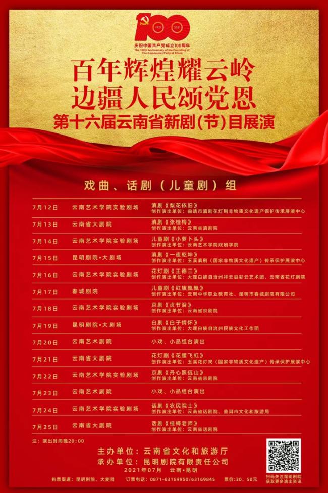 云艺戏剧学院原创小品《约定》《请别忘记》双双入选第十六届云南省新剧(节)目展演