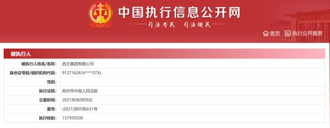 """西王集团因1.58亿元成被执行人,子公司永华投资因4.4亿合同纠纷成""""老赖"""""""