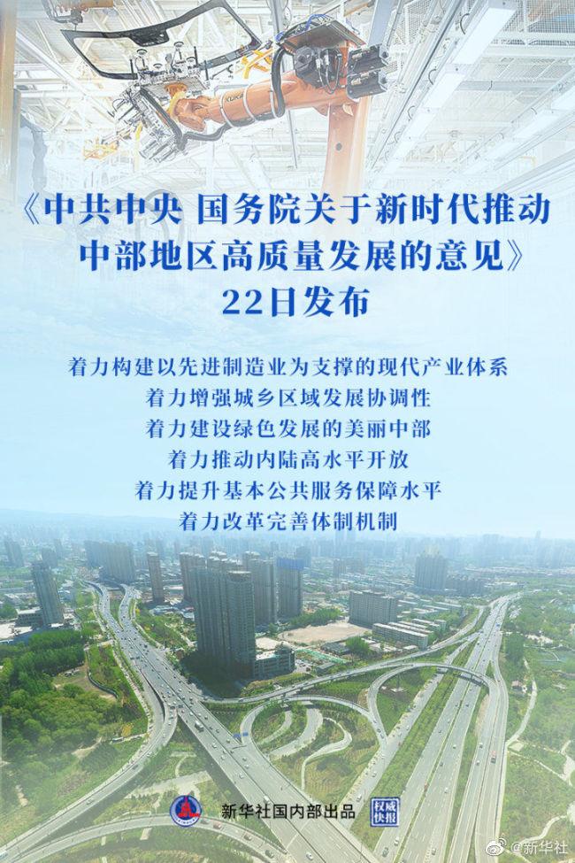 中共中央 国务院出台重磅意见,推动中部地区高质量发展