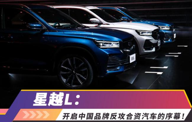 吉利星越L:C级车的空间、B级车的科技,开启中国品牌反攻合资汽车的序幕