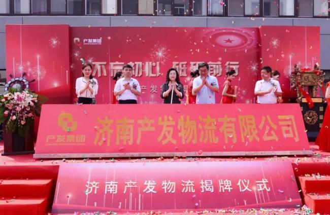 产发集团国企改革的先行军——济南产发物流有限公司正式成立