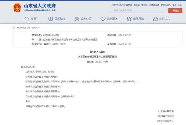 李希信被任命为山东省乡村振兴局局长