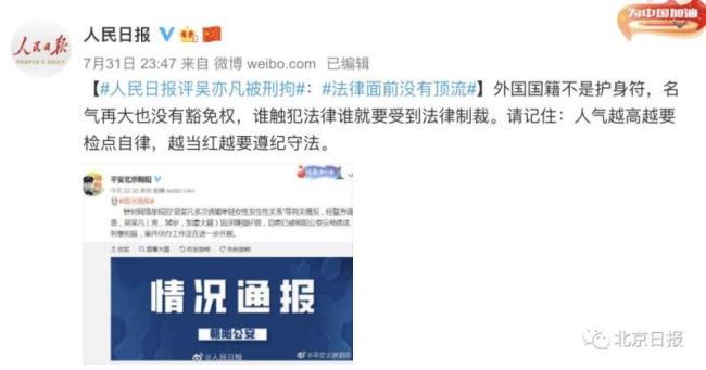 """吴亦凡因涉嫌强奸罪被刑拘,""""超话""""被封!主流媒体密集发声:越当红越要遵纪守法"""