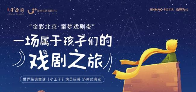 """""""金彩北京·童梦戏剧夜""""《小王子》演员海选济南站在奥体金茂府完美举行"""