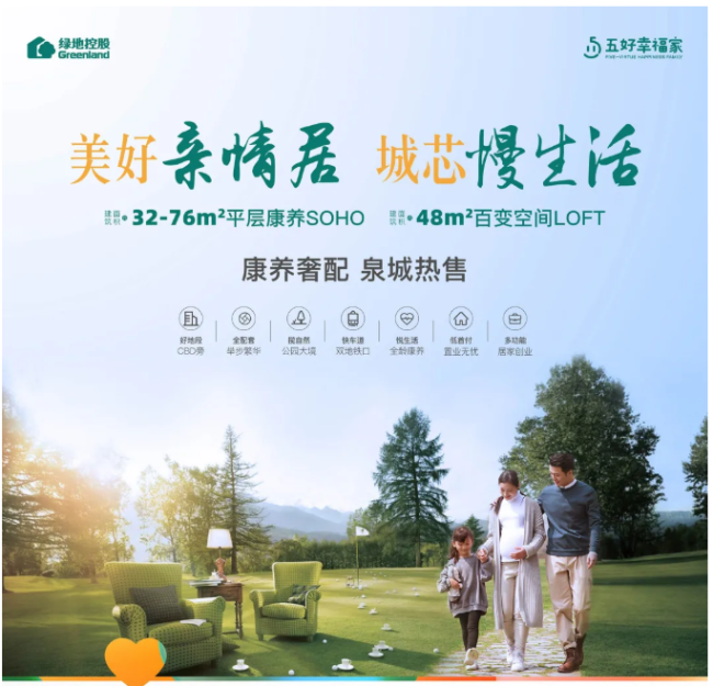 全龄康养,品质人居——济南绿地·华隆金座开启城芯慢生活