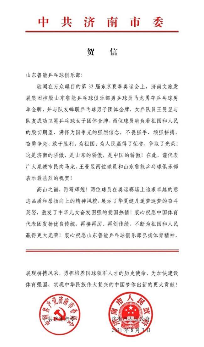 马龙、王曼昱奥运夺金,济南市委市政府向鲁能乒乓球俱乐部致贺信