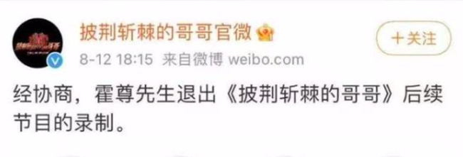 """娱乐圈男星接连""""翻车""""?""""古风男神""""霍尊因情感丑闻遭节目""""退货"""""""
