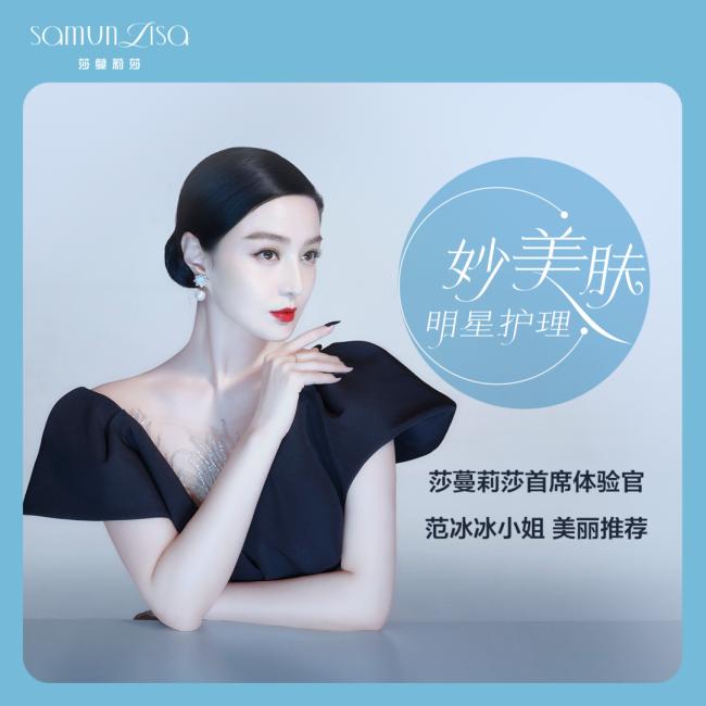 范冰冰强力推荐,莎蔓莉莎8月新项目——妙美肤明星护理火热上线