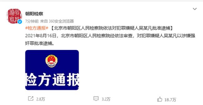 吴某凡以涉嫌强奸罪被批准逮捕