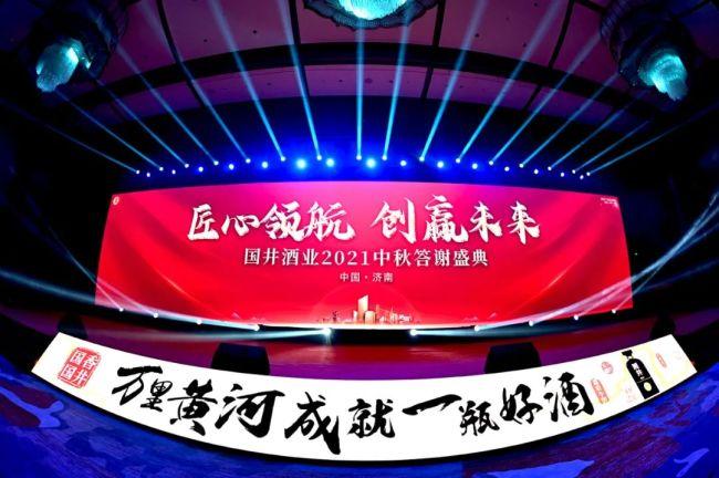 匠心领航·创赢未来——国井酒业2021中秋答谢会在济南举行