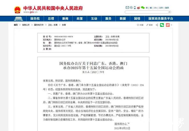 国务院同意广东、香港、澳门承办2025年第15届全运会