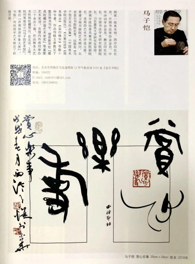 朱白相映  推陈出新——评艺术名家马子恺的篆刻作品